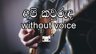 Api Kawuruda Karaoke (without voice) අපි කවුරුද Senaka Batagoda