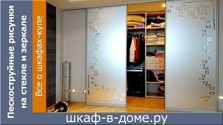 Пескоструйные рисунки на стекле и зеркале(http://www.shkaf-v-dome.ru/ В видео описывается технология нанесения пескоструйных рисунков на стекло и зеркало. http://www...., 2015-07-20T15:12:29.000Z)
