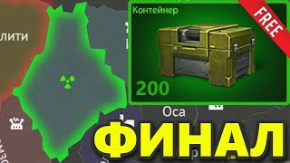 Я ПОЛУЧУ 200 КОНТЕЙНЕРОВ БЕСПЛАТНО? / ВОЙНА ТАНКИ ОНЛАЙН (ФИНАЛ)