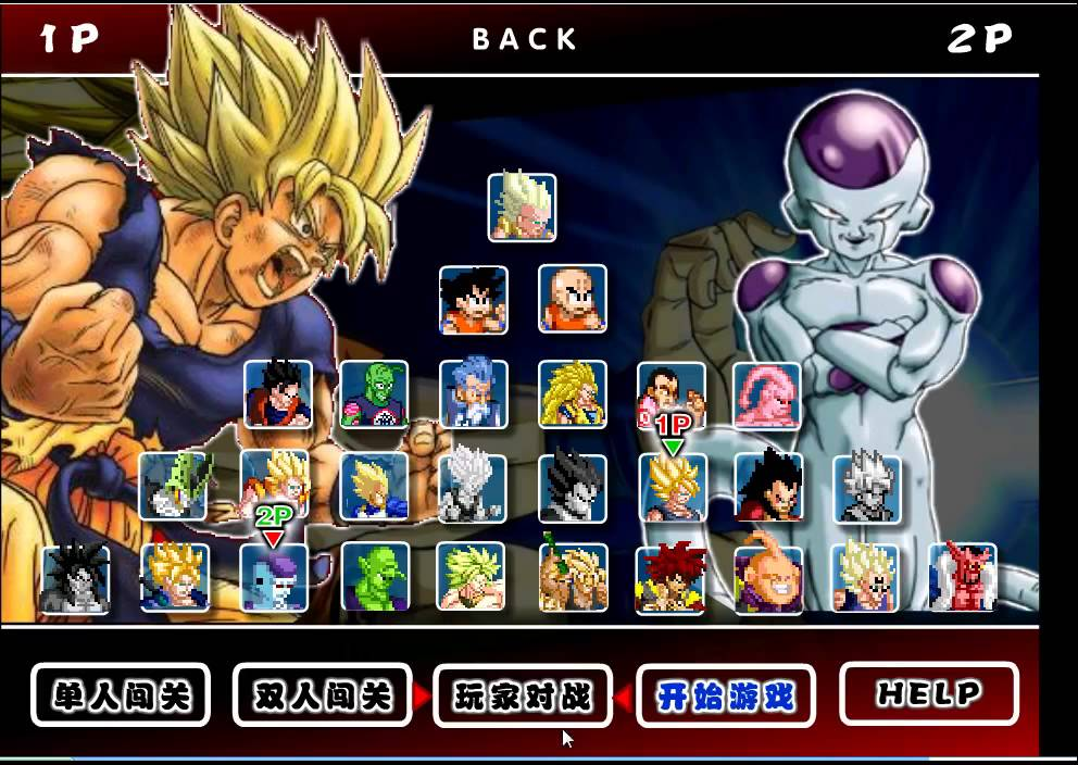 Dragon Ball Fierce Fighting 2-5