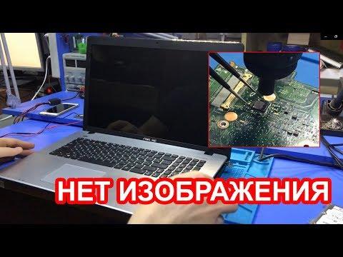 ВСТАВИЛИ ШЛЕЙФ МАТРИЦЫ БЕЗ ОТКЛЮЧЕНИЯ АКБ. ASUS X750L.