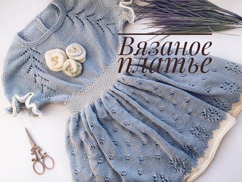 Вязаное платье для девочки/ Краткое описание