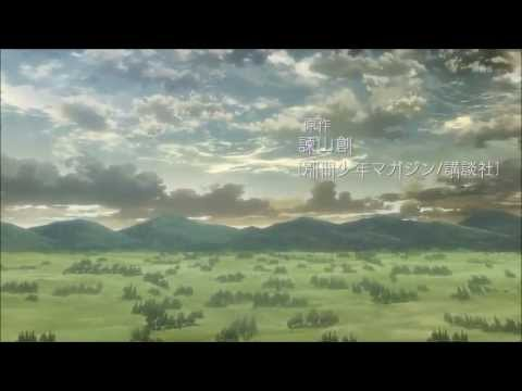 [Attack on Titan] Shingeki no Kyojin Opening 2 [LYRICS] - Jiyuu no Tsubasa (自由の翼)