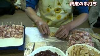 焼き鳥の串打ちを自分でやってみたい!という方へ、鶏皮の下処理、切り...