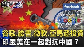 谷歌、臉書、微軟、亞馬遜大舉投資 印度決定跟美國在一起對抗中國!?【關鍵時刻】20200714-4 劉寶傑 黃世聰 李正皓 姚惠珍 吳子嘉 王瑞德