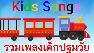 Kids Songs: เพลงสำหรับเด็กอนุบาล รวมเพลงเด็กปฐมวัย