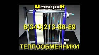 видео Купить Паяные пластинчатые теплообменники Alfa Laval в Москве