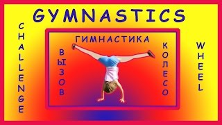GYMNASTICS Challenge // Gym Challenge // КОЛЕСО Челлендж // Wheel Challenge