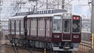 【不定期列車】阪急神戸本線 乗務員訓練  8200系8200F 園田駅での折り返し