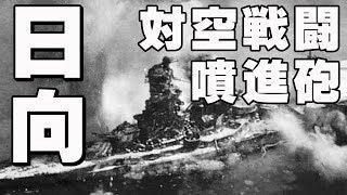 戦艦「日向」・・・「爆撃回避法」と「噴進砲」で生還し終戦まで戦い続ける thumbnail