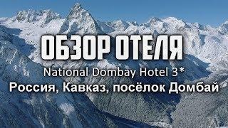 Домбай Обзор отеля National Dombay Hotel 3 Северный Кавказ Поселок Домбай Горнолыжный курорт 0