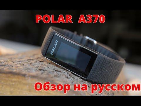 Обзор Polar A370 на русском языке (умный браслет с пульсометром на запястье)