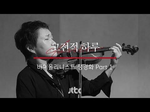 [본편] 고전적 하루 Season 2   2화 - 정경화 편 Part 1