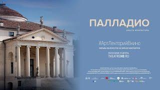 «ПАЛЛАДИО. Власть архитектуры» #АртЛекторийВкино (полный трейлер)