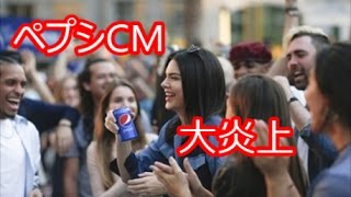 【海外】ペプシのCMが大炎上で即日取り下げ Slakter Pepsis reklamefilm med Kendall Jenner ケンダルジェンナー 検索動画 26