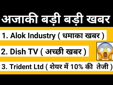 बड़ी खबर 😱😱 - Alok Industries , Dish TV , Trident Ltd Stock Latest News In Hindi