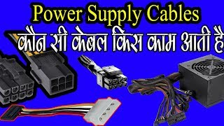Computer Power Supply Cables And Connectors Explain.