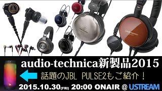 e☆イヤホンTV第262回『オーディオテクニカ新製品特集2015&JBL PULSE2ご紹介!』2015/10/30放送分