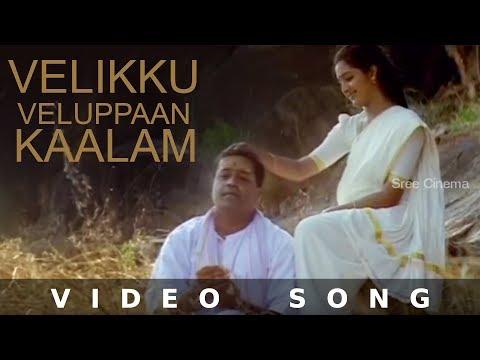 Velikku Veluppaan Kaalam Video Song   Kaliyaattam   Yesudas Super Hits   Suresh Gopi  Manju Warrier