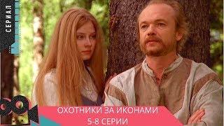 ЗАХВАТЫВАЮЩИЙ ДЕТЕКТИВ! Охотники за иконами. 5-8 Серии @ Русские детективы, сериалы