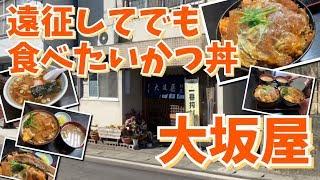 【かつ丼&ラーメン】大坂屋・遠征してでも食べたいかつ丼!