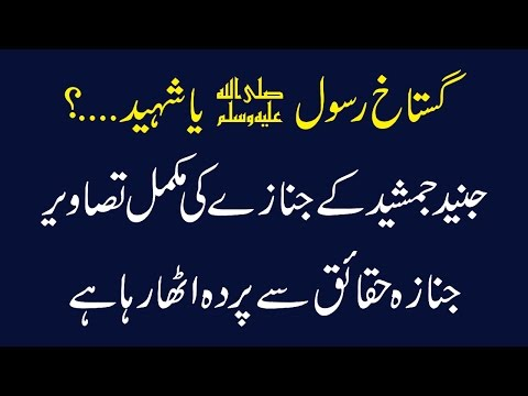 Junaid Jamshed Gustakh E Rasool S.A.W.W Ya Shaheed | Janaze Ka Manzar Haqaiq Sy Parda Utha Raha Hai