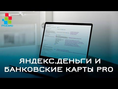 Обзор модуля оплаты Яндекс.Деньги и Банковские карты PRO #32