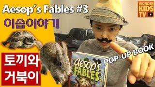 [이솝우화]영어 이솝이야기 3편-토끼와 거북이 달리기 경주. 누가 이길까요? aesop's fables. kids story book