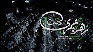 زهرة عمري دفنت | الملا عمار الكناني  - حسينية الحاج عبد الزهره الفرطوسي - العراق - ميسان