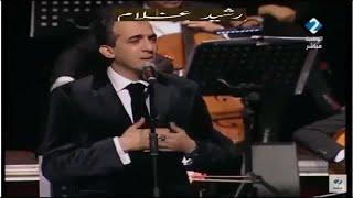 Rachid Gholam - .لغيرك مامددت يدا . من أوبرا تونس مع الفرقة الوطنية التونسية من ألحان رشيد غلام