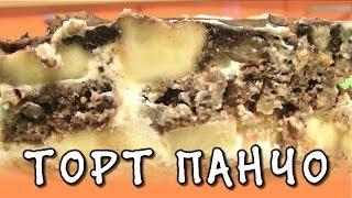 Торт панчо ★ один из рецептов приготовления торта панчо