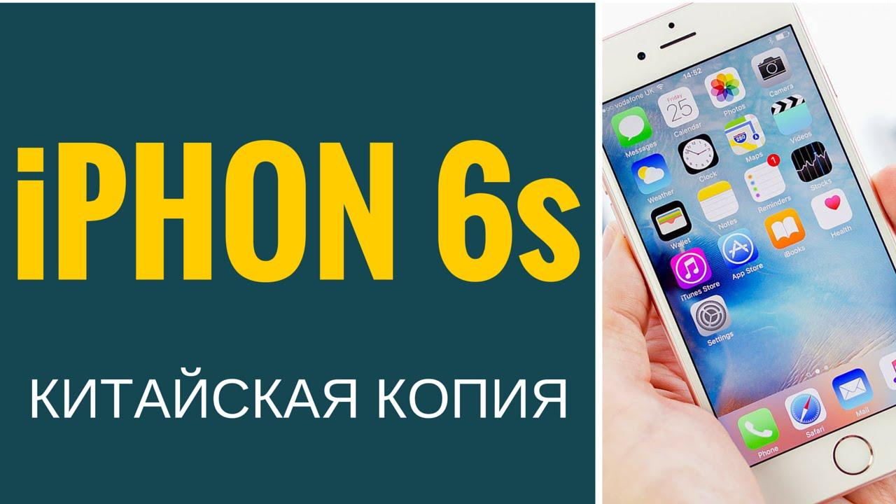 Точные копии apple iphone 6 в интернет-магазине ➦ bemobi. Com. Ua. ☎: ( 097) 142-28-22. Купить китайский айфон 6 недорого в украине и киеве, $ лучшие цены, ✈ быстрая доставка, ☑ гарантия!