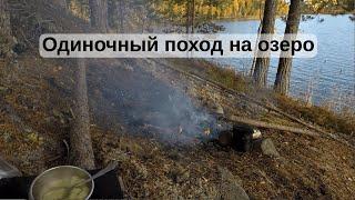 Одиночный поход на озеро осенью рыбалка Уха на костре новая ПВХ лодка и эхолот