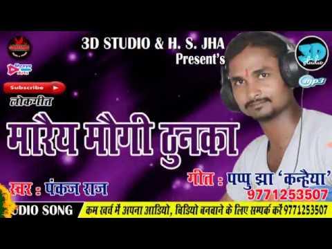 मारै य मौगी ठुनका // 2018 का धमाकेदार मैथिली गीत // पंकज राज //PANKAJ RAJ // MARAI YA MAUGI THUNKA / thumbnail