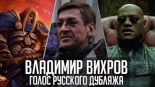 Володимир Віхров — Голос Російського Дубляжу (#012)