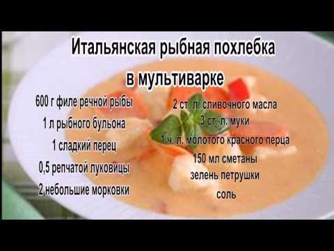 Вкусные супы фотоитальянская рыбная похлебка в мультиварке