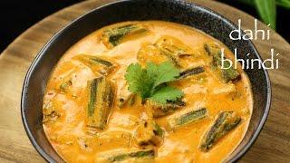 dahi bhindi recipe  dahi wali bhindi recipe  okra yogurt gravy
