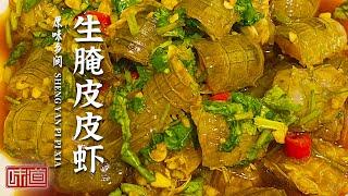 《味道》 家乡味 远方道:神秘的辽河沉淀出了怎样的丰收味道? 河豚冻 海蜇炖肉 螃蟹捞饭 20180923 | CCTV美食