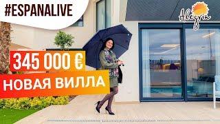 НОВАЯ ВИЛЛА В ИСПАНИИ ТОРРЕВЬЕХА. 345.000 €. КУПИТЬ НЕДВИЖИМОСТЬ В ИСПАНИИ