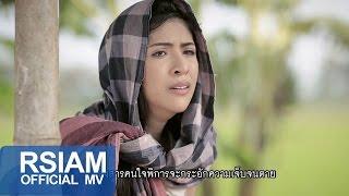 หัวใจพิการ : นุช วิลาวัลย์ อาร์ สยาม [Official MV]