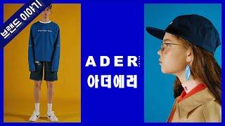 한국에서 나올 수 없는 패션 브랜드! 아더 에러…