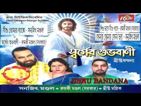 বড়দিনের গান Christian Bangla Christmas Song  by Sanajit Mondal | Top Bengali Folk Songs Jukebox