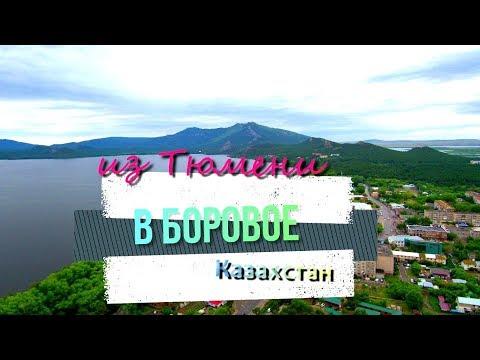 Из Тюмени в Боровое Казахстан