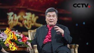 《中国文艺》 20190713 向经典致敬 本期致敬人物——殷承宗| CCTV中文国际