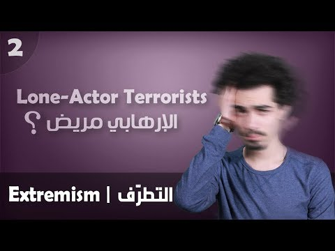 Lone-Actor Terrorists | الإرهابي مريض ؟