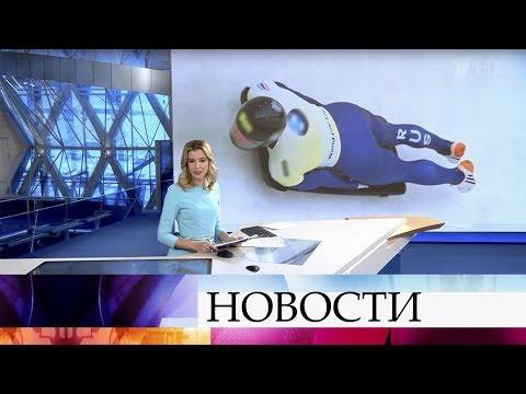 Выпуск новостей в10:00 от 14.12.2019