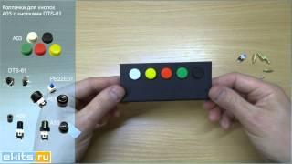 колпачки для кнопок колпачки a03 и кнопки dst 61