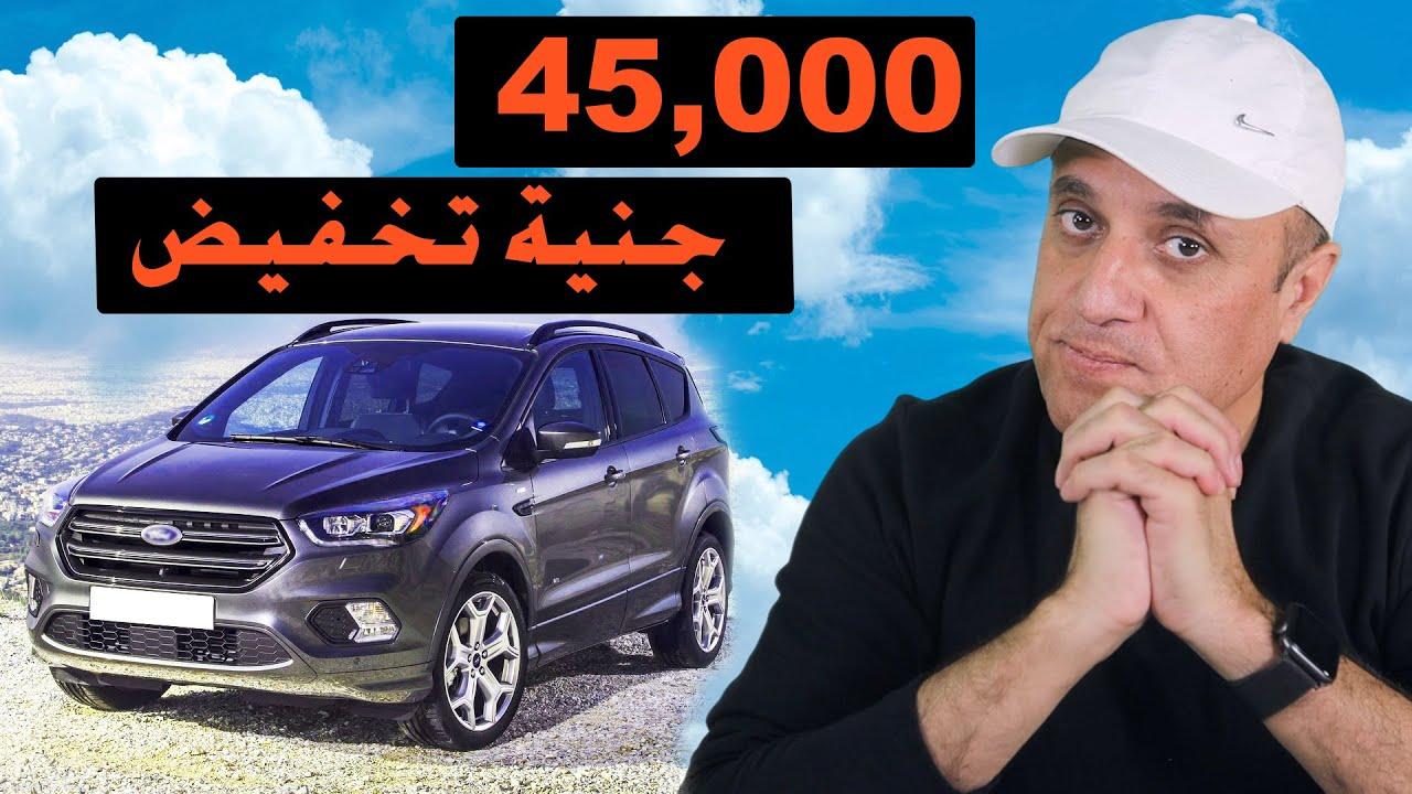 انخفاض جديد في أسعار السيارات  فوق ال ٤٠ الف جنيه 🤔🤔🤔 ايه الحكاية نشتري ولا اية ؟