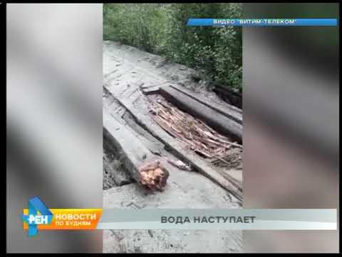 Затоплена дорога, связывающая Бодайбо с Иркутском