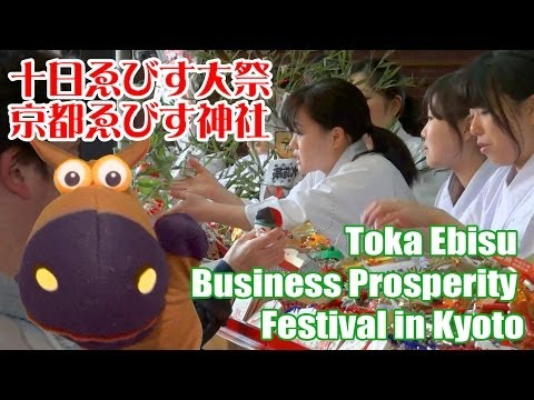 Toka Ebisu Business Prosperity Festival in Kyoto